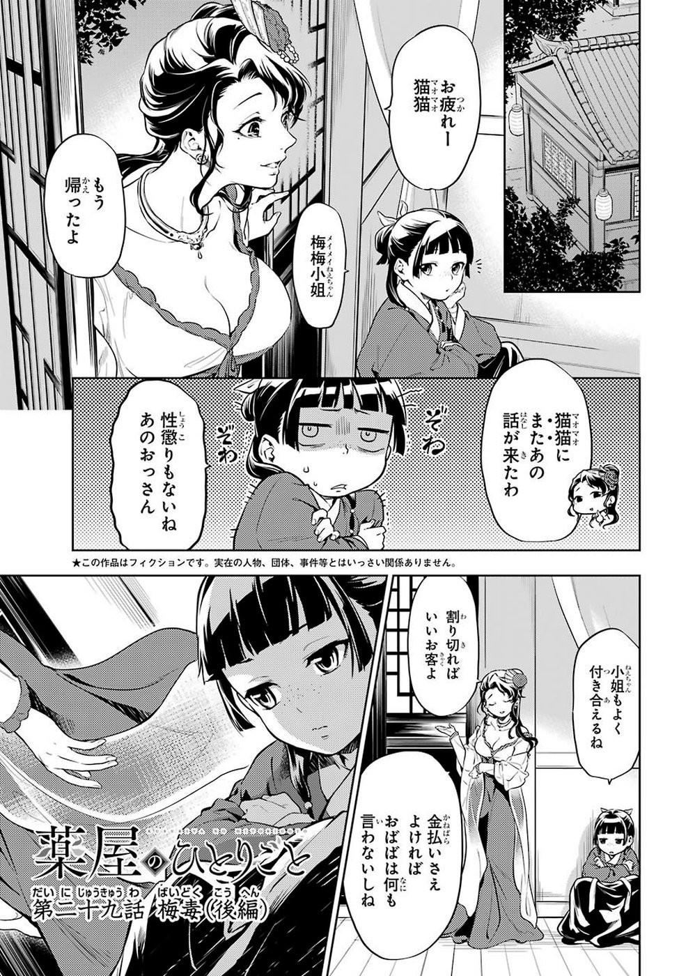 Kusuriya-no-Hitorigoto - Chapter 29.1 - Page 1