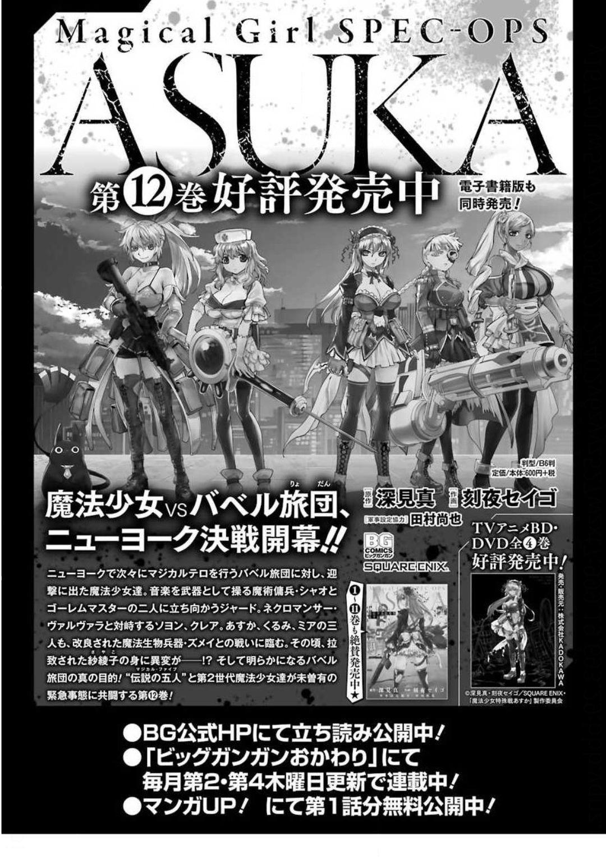 Mahou-Shoujo-Tokushusen-Asuka - Chapter 55 - Page 1