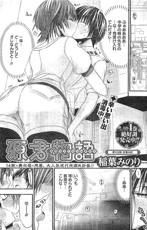 Minamoto-kun Monogatari - Chapter 102 - Page 1