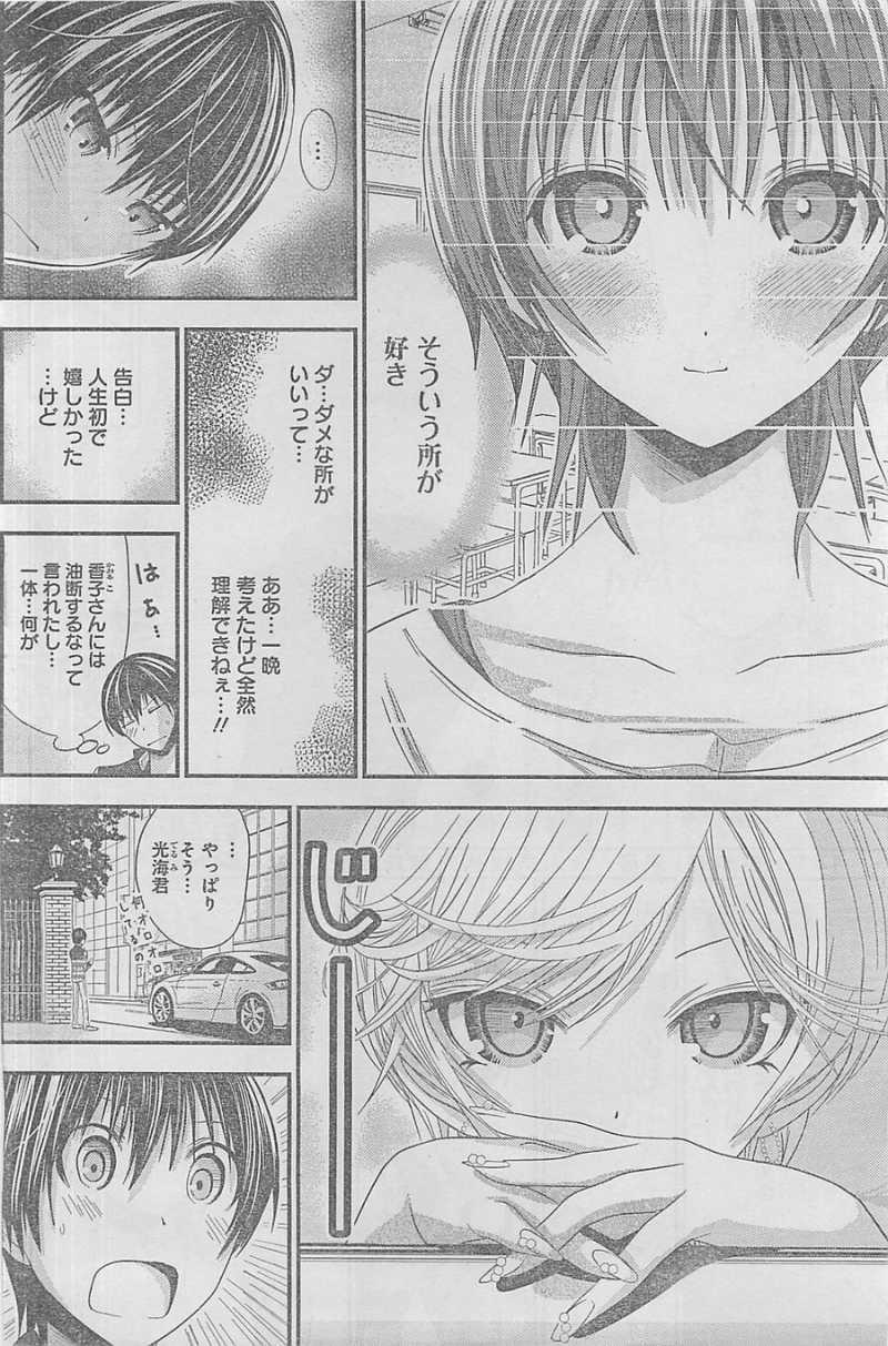 Minamoto-kun Monogatari - Chapter 103 - Page 2