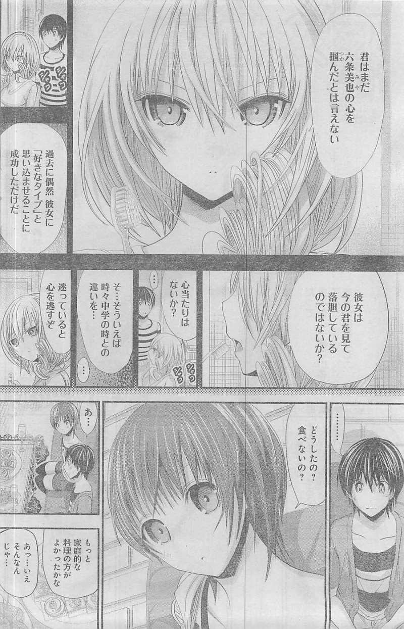 Minamoto-kun Monogatari - Chapter 107 - Page 2