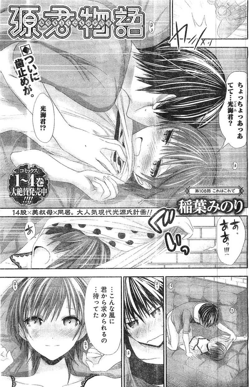 Minamoto-kun Monogatari - Chapter 108 - Page 1