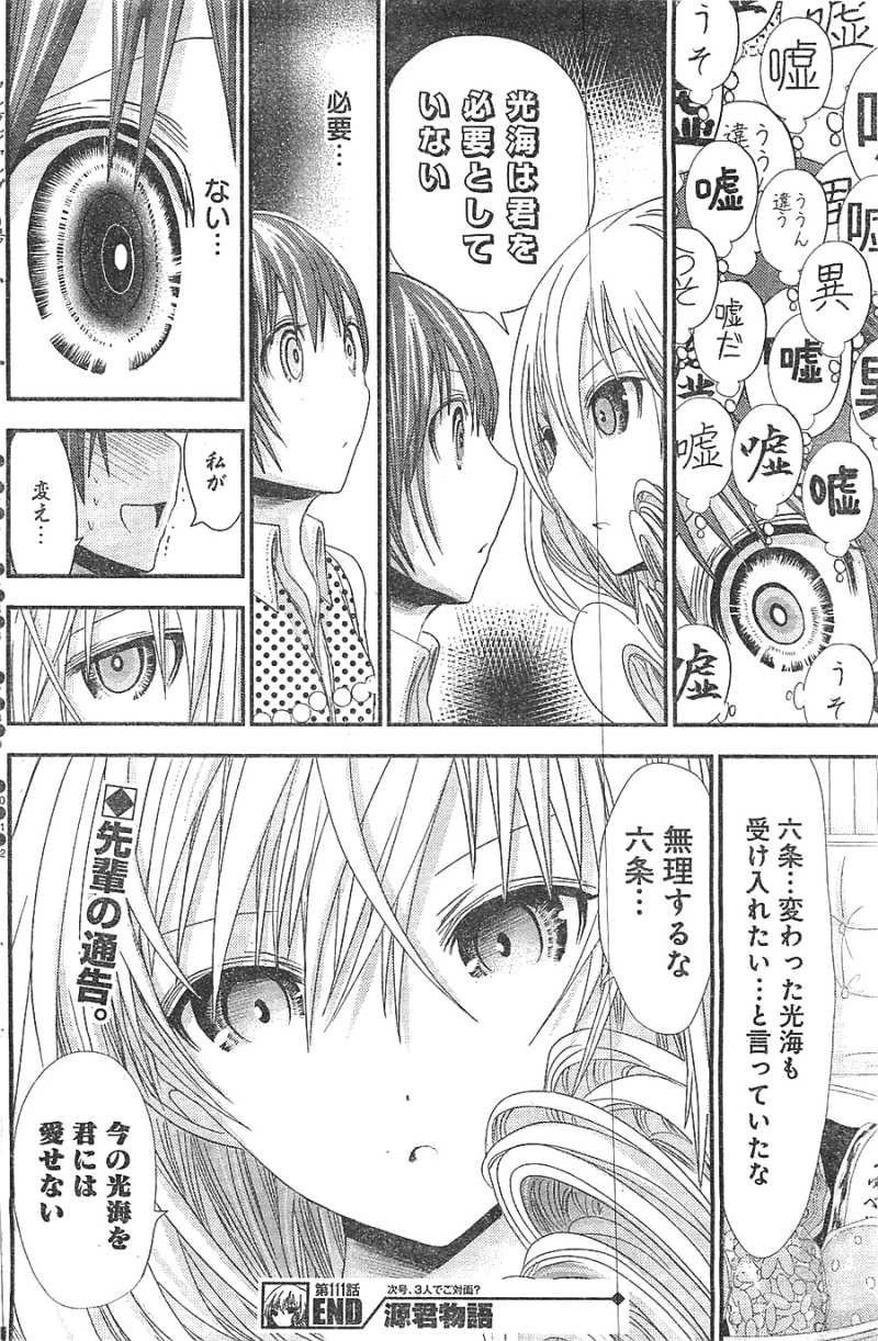 Minamoto-kun Monogatari - Chapter 111 - Page 8