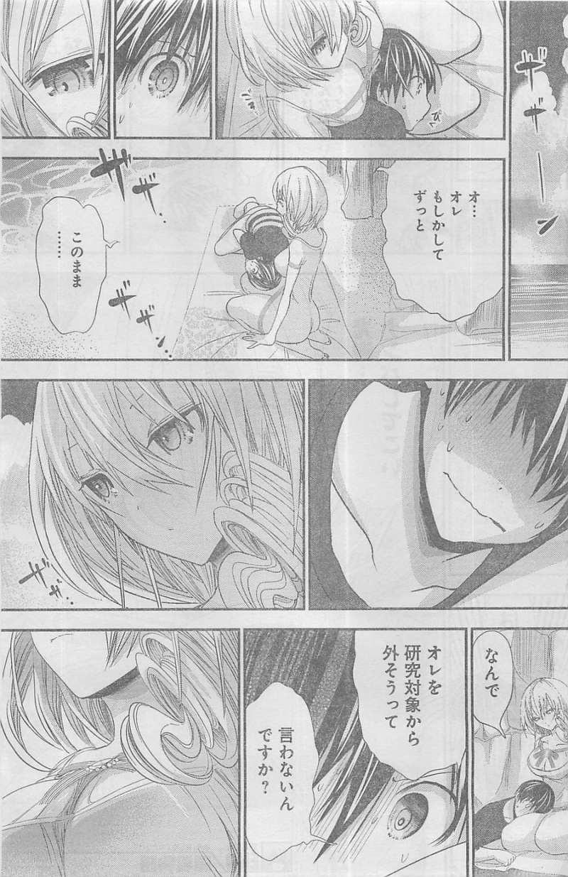 Minamoto-kun Monogatari - Chapter 113 - Page 8