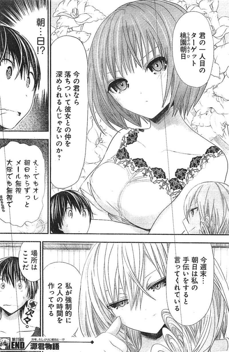 Minamoto-kun Monogatari - Chapter 115 - Page 8