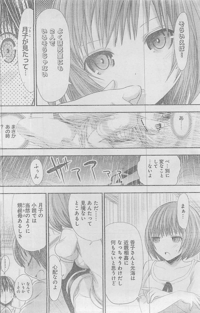 Minamoto-kun Monogatari - Chapter 117 - Page 2