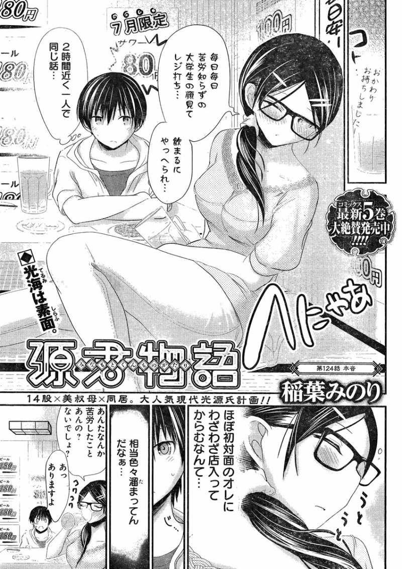 Minamoto-kun Monogatari - Chapter 124 - Page 1