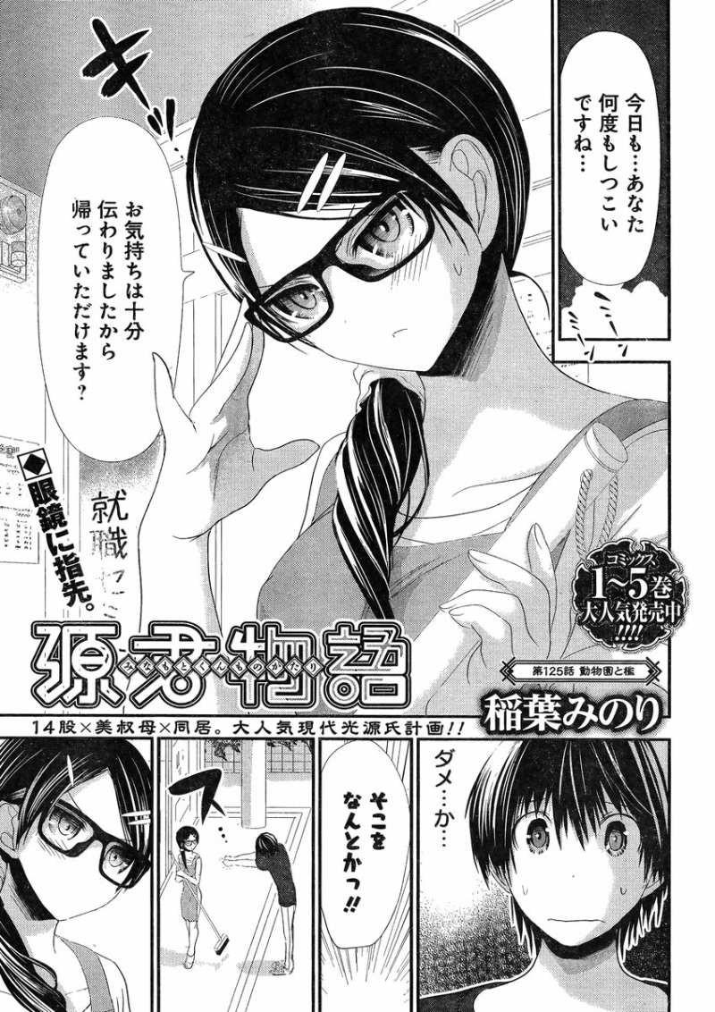 Minamoto-kun Monogatari - Chapter 125 - Page 1