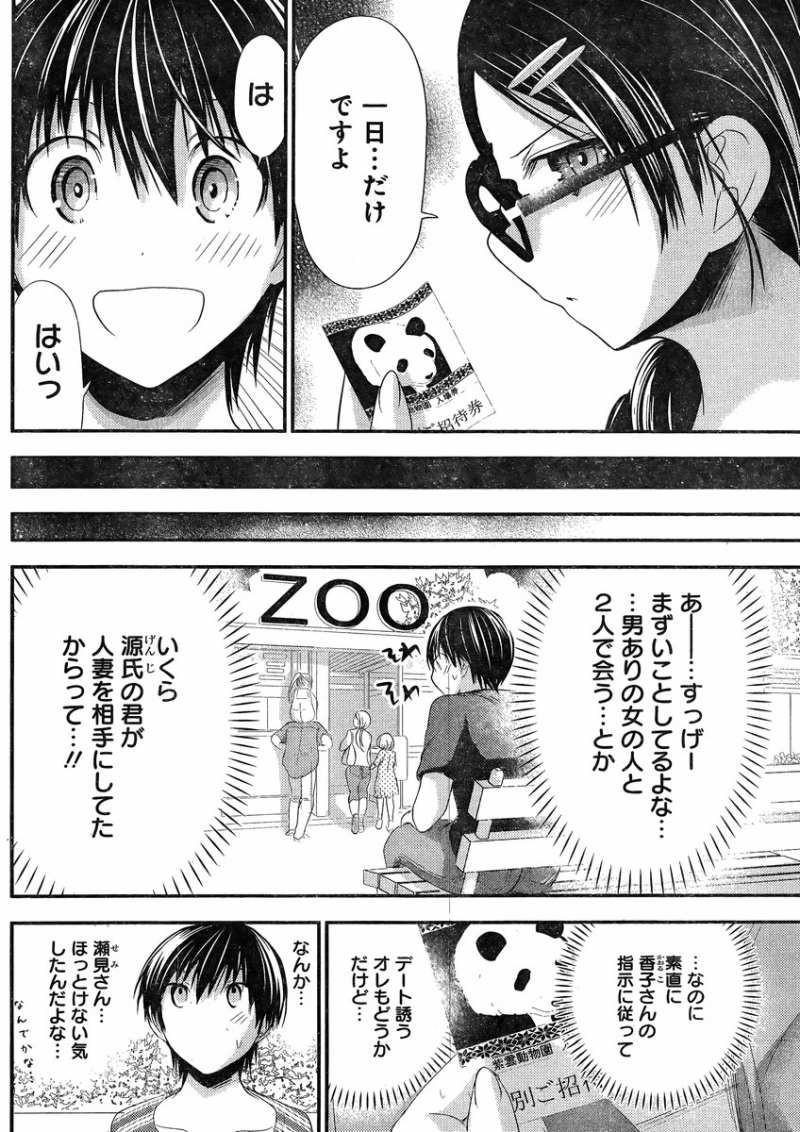 Minamoto-kun Monogatari - Chapter 125 - Page 2