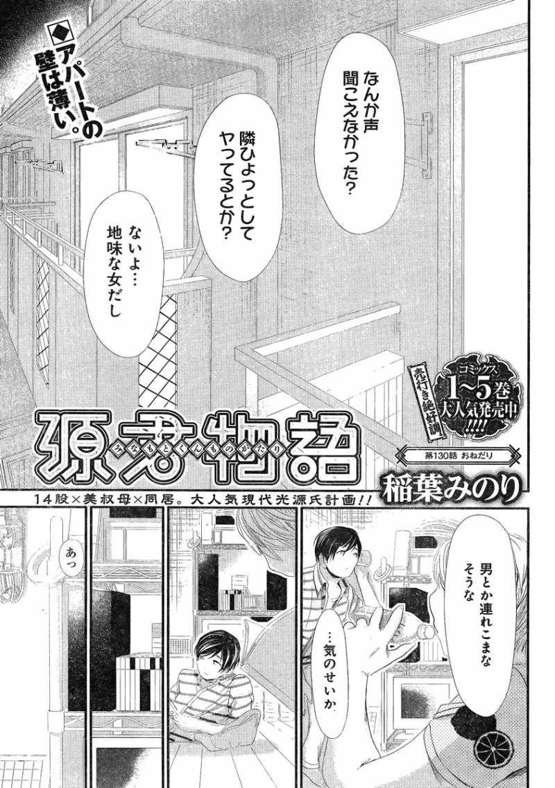 Minamoto-kun Monogatari - Chapter 130 - Page 1