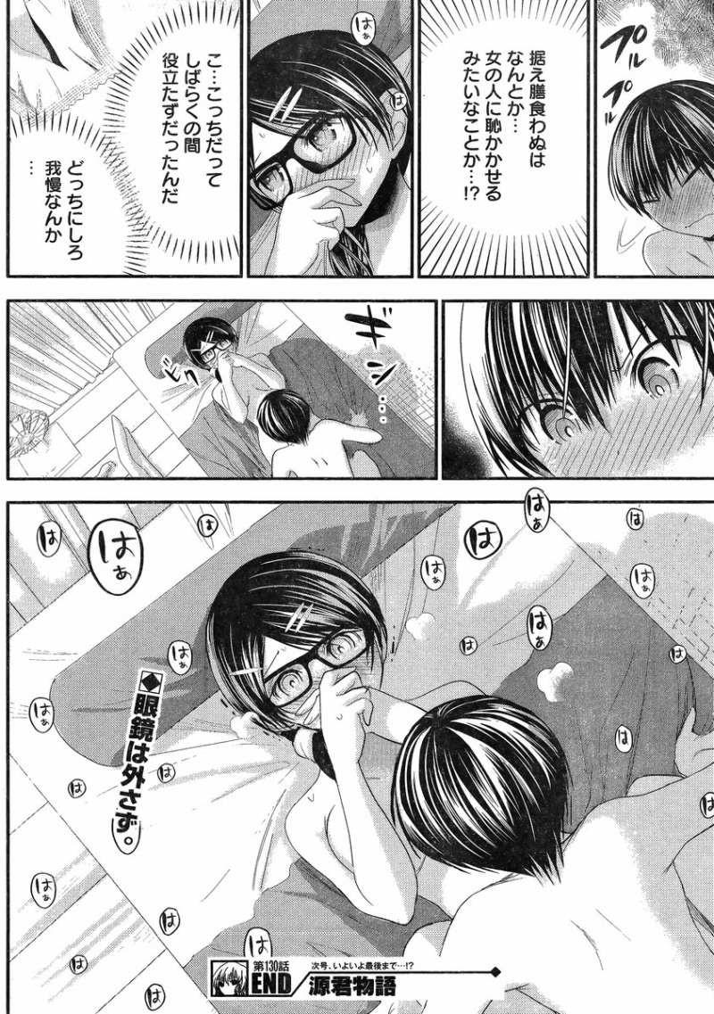 Minamoto-kun Monogatari - Chapter 130 - Page 8