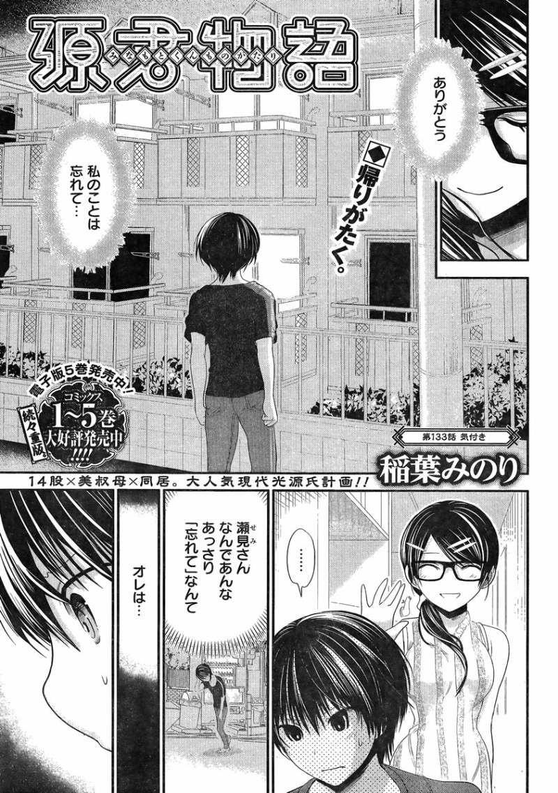 Minamoto-kun Monogatari - Chapter 133 - Page 1
