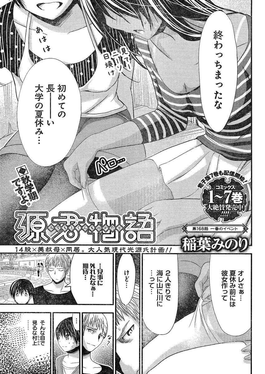 Minamoto-kun Monogatari - Chapter 168 - Page 1