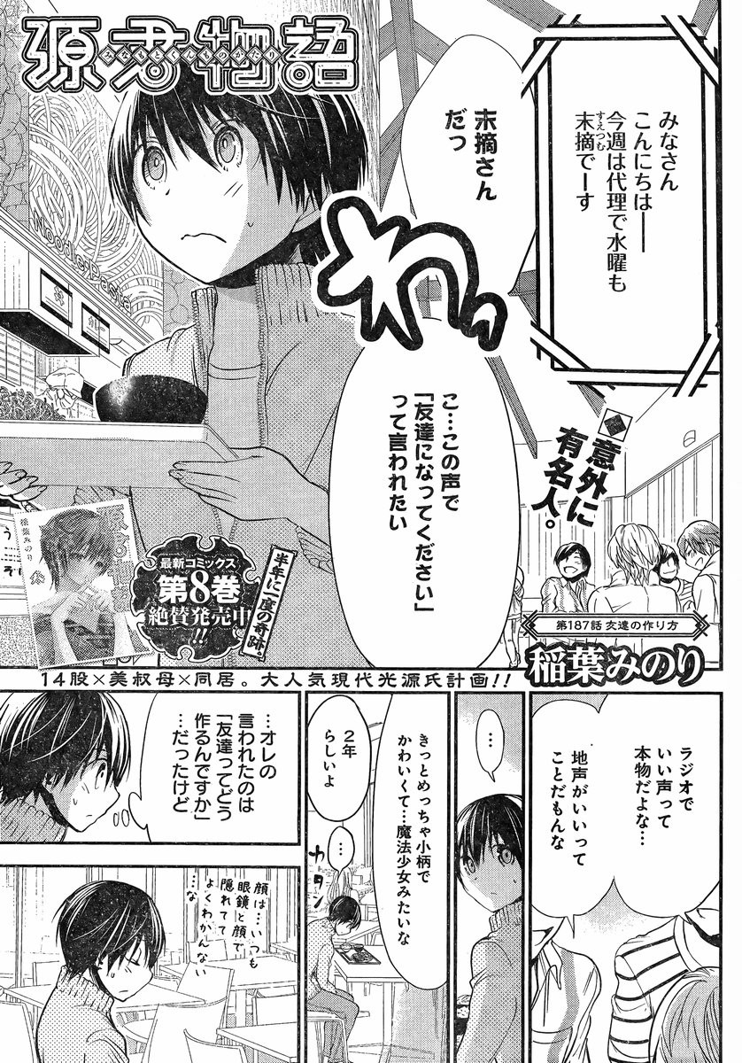 Minamoto-kun Monogatari - Chapter 187 - Page 1