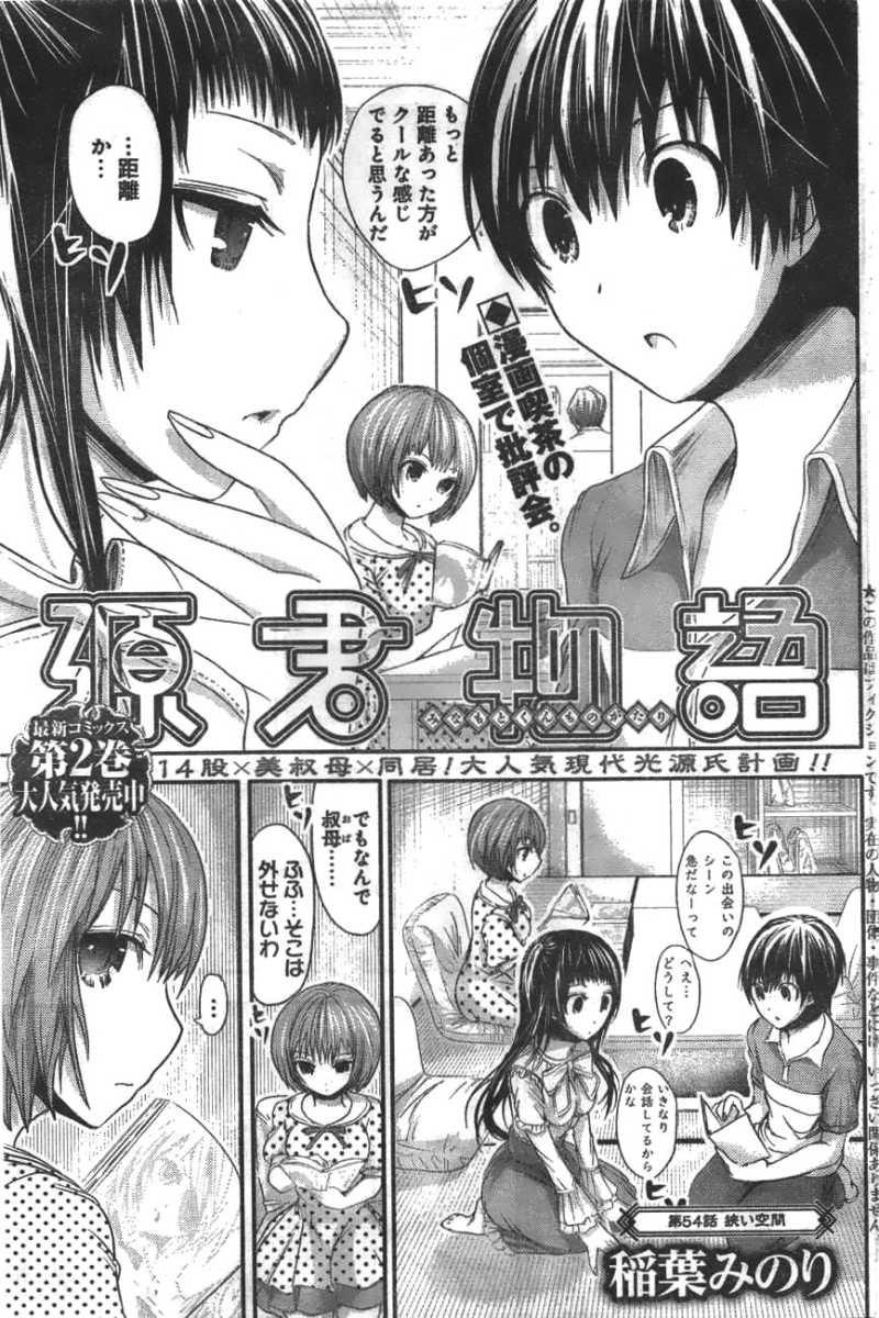 Minamoto-kun Monogatari - Chapter 54 - Page 1