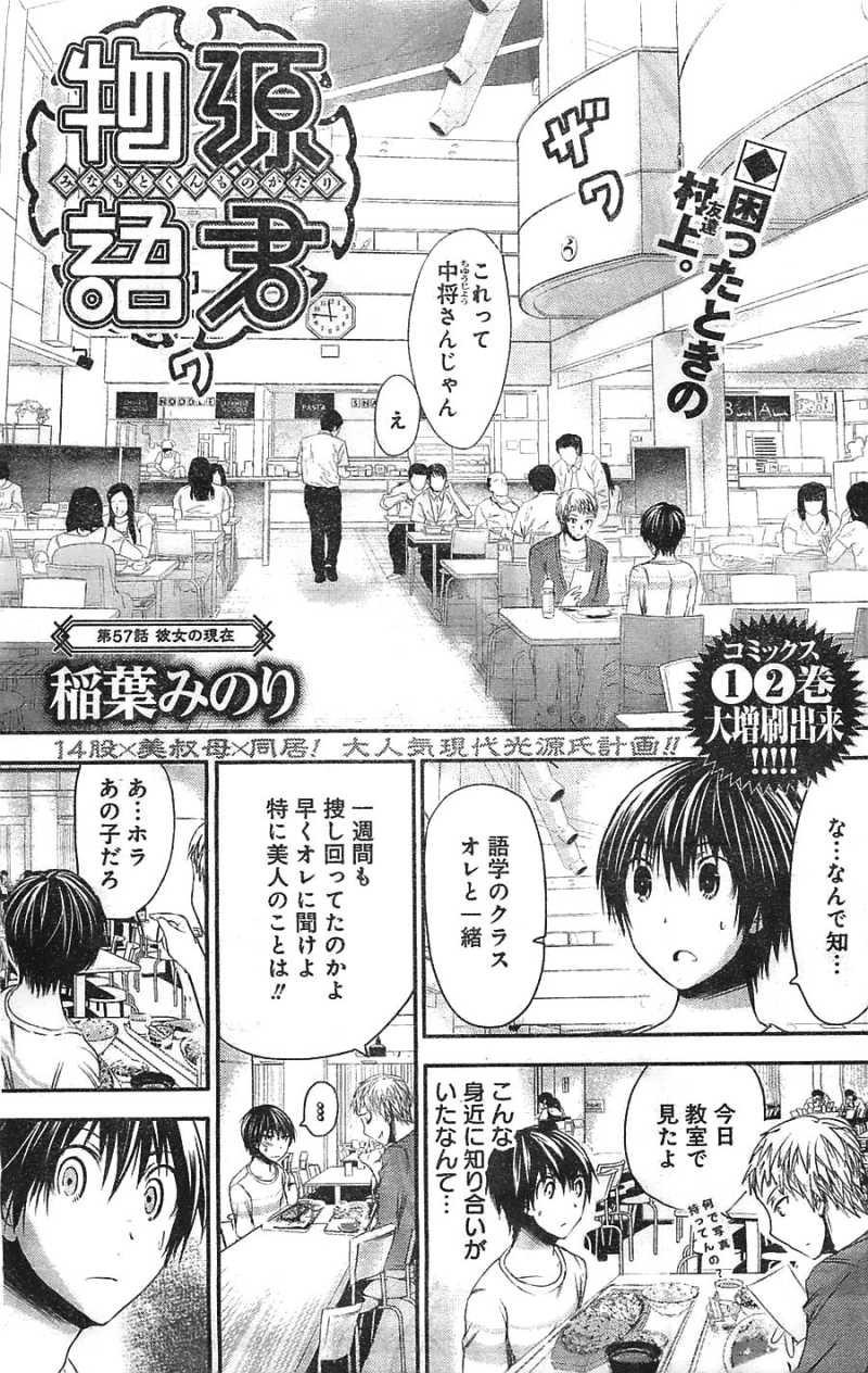 Minamoto-kun Monogatari - Chapter 57 - Page 1
