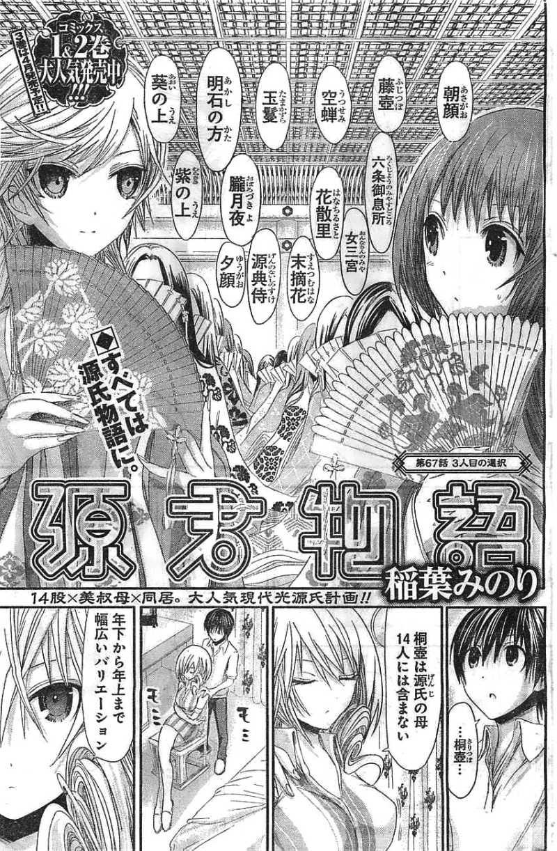 Minamoto-kun Monogatari - Chapter 67 - Page 1