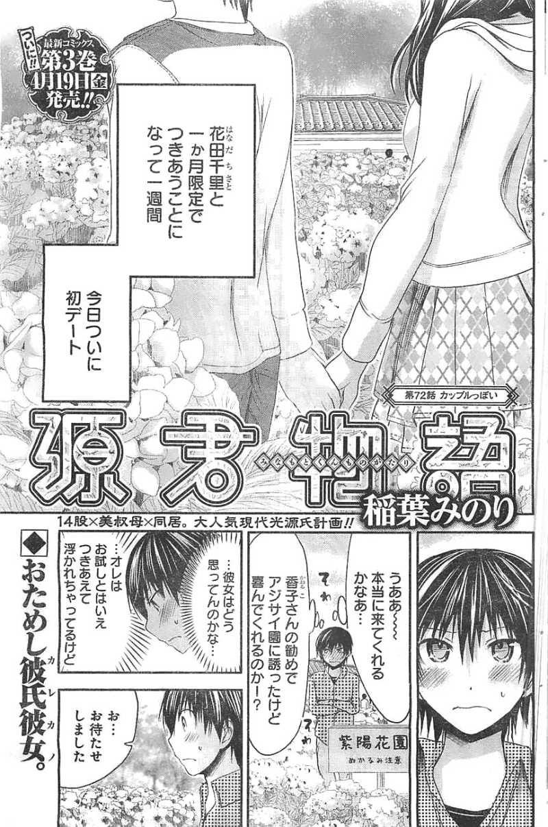 Minamoto-kun Monogatari - Chapter 72 - Page 1