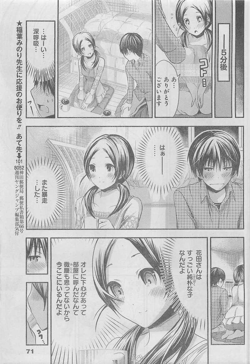 Minamoto-kun Monogatari - Chapter 75 - Page 3