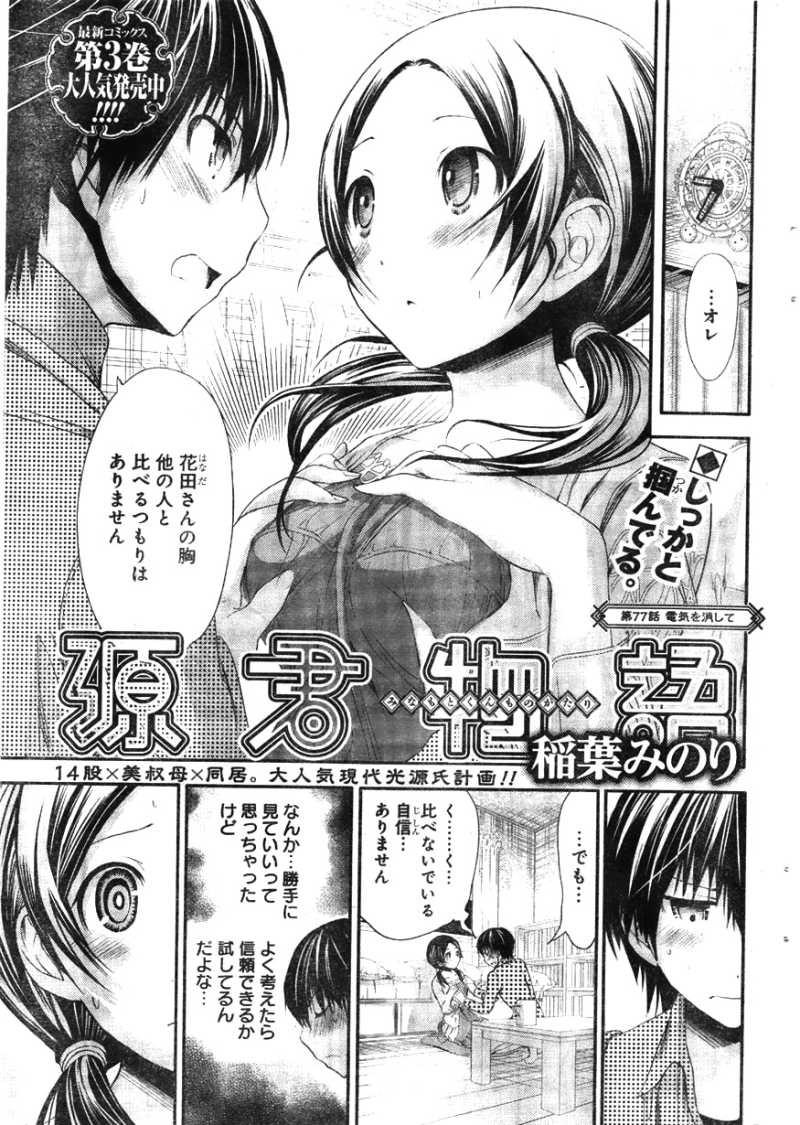Minamoto-kun Monogatari - Chapter 77 - Page 1
