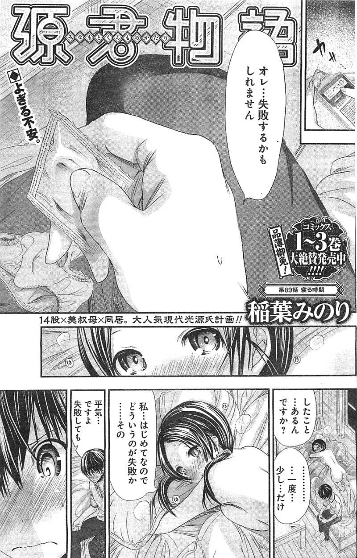 Minamoto-kun Monogatari - Chapter 89 - Page 1