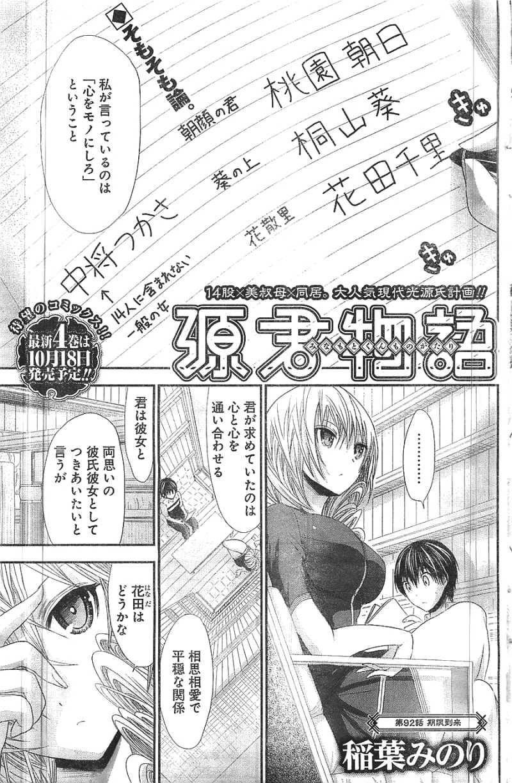 Minamoto-kun Monogatari - Chapter 92 - Page 1
