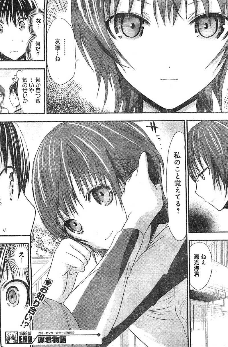 Minamoto-kun Monogatari - Chapter 99 - Page 8
