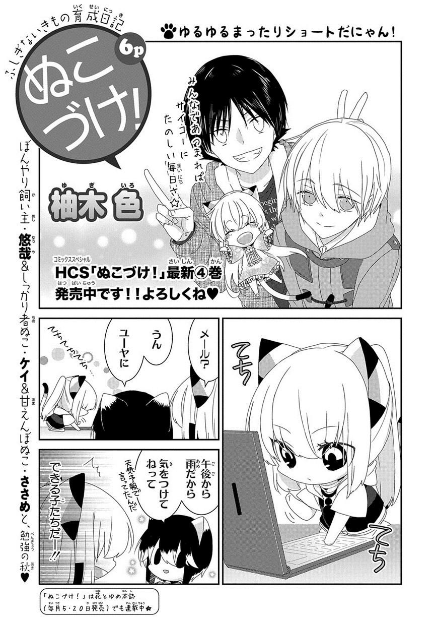 Nukoduke! - Chapter 70 - Page 1