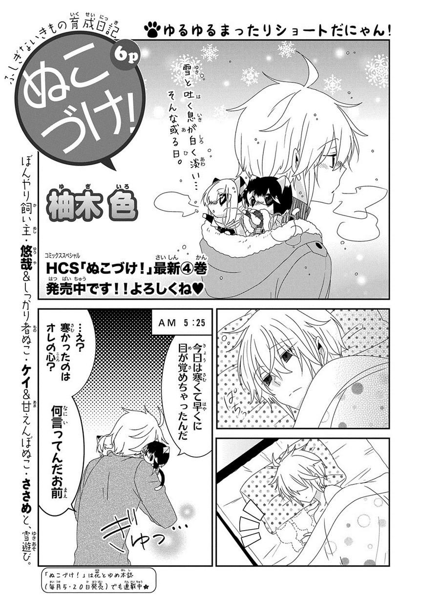 Nukoduke! - Chapter 73 - Page 1