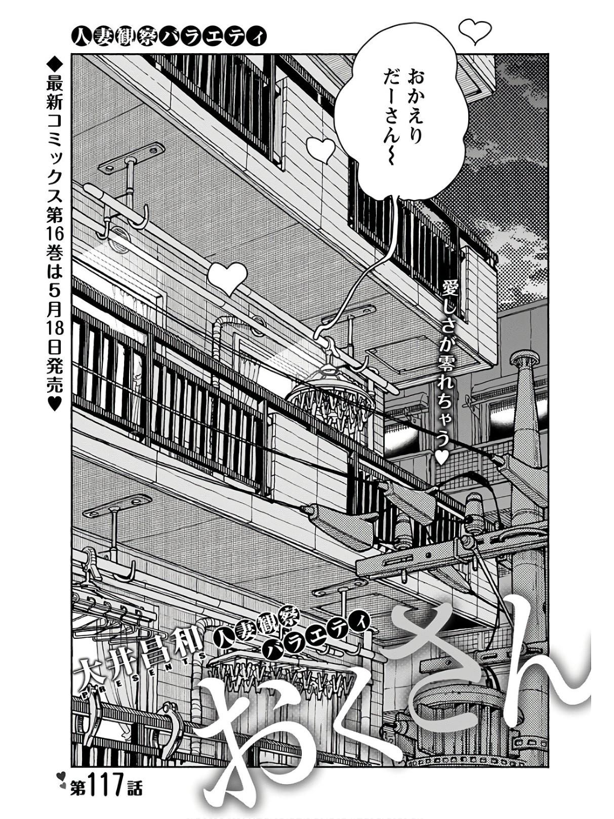 Okusan - Chapter 117 - Page 1