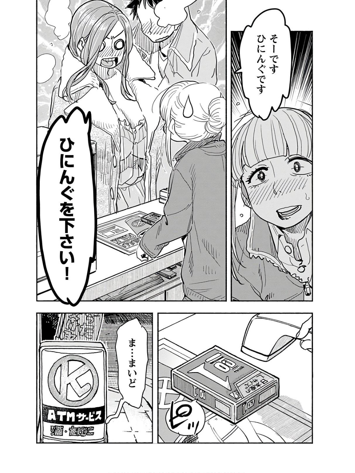 Okusan - Chapter 117 - Page 20