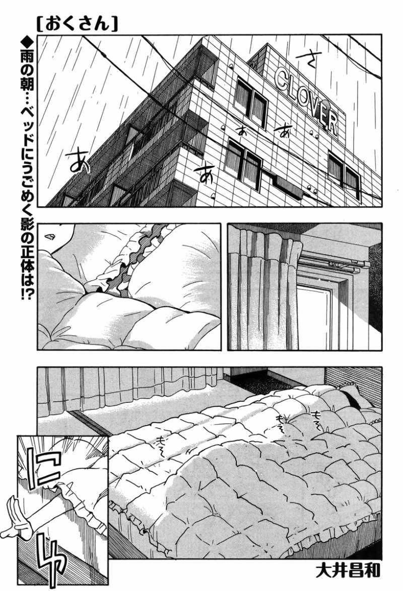 Okusan - Chapter 33 - Page 1