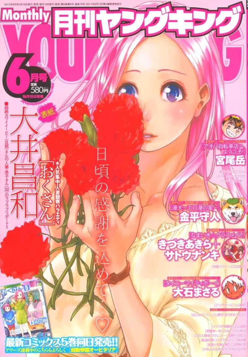 Okusan - Chapter 38 - Page 1