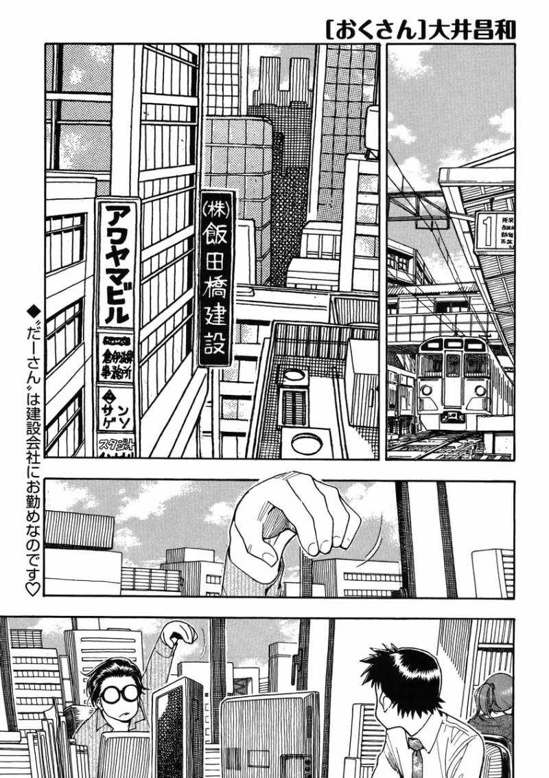 Okusan - Chapter 44 - Page 1