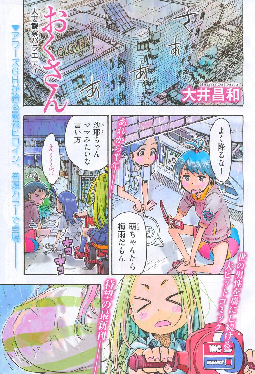 Okusan - Chapter 56 - Page 1