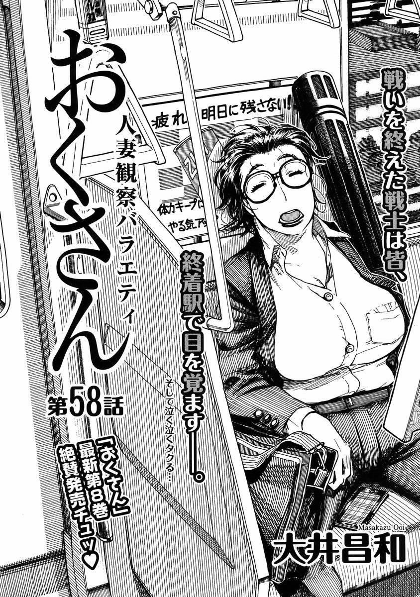 Okusan - Chapter 58 - Page 1