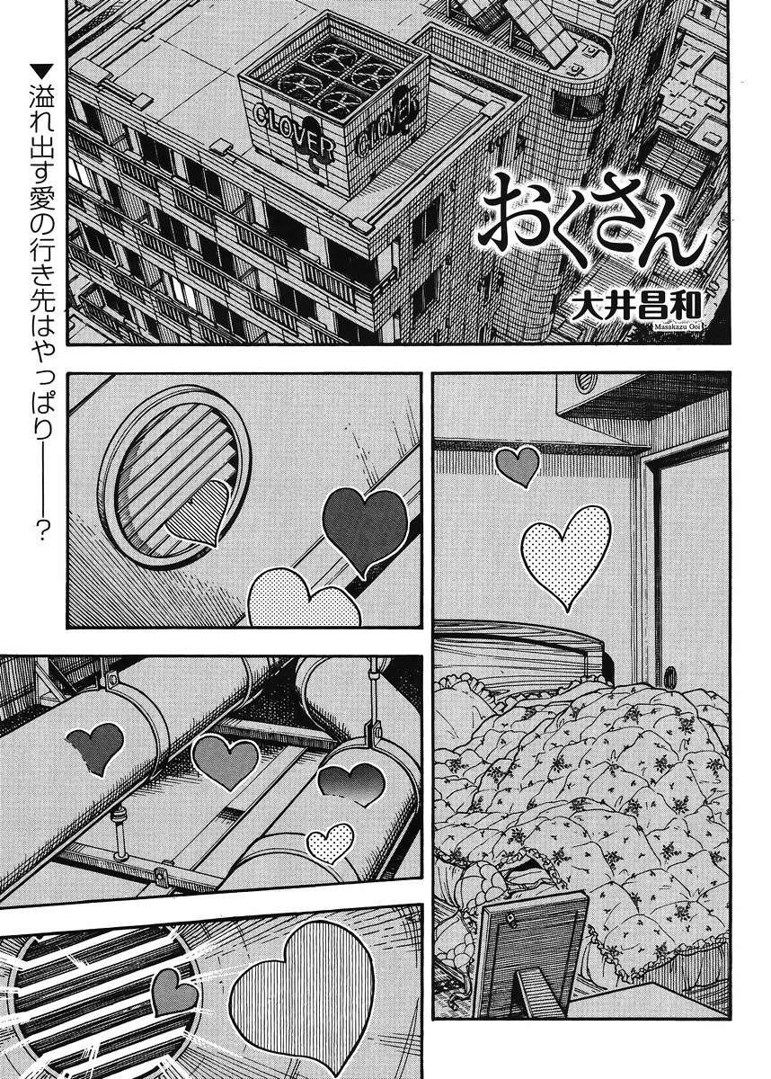 Okusan - Chapter 66 - Page 1
