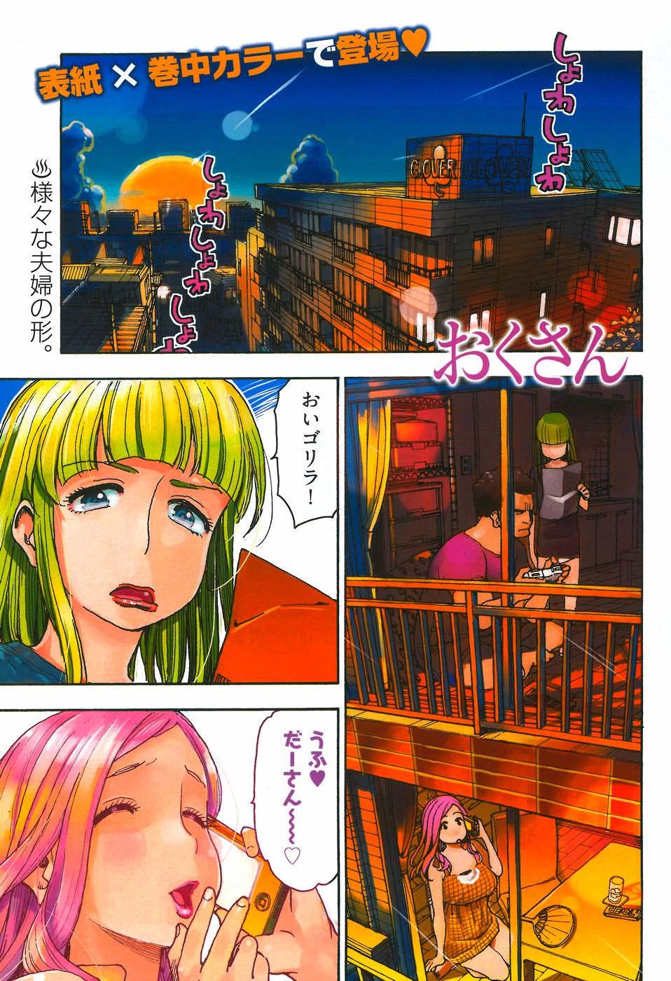 Okusan - Chapter 73 - Page 1