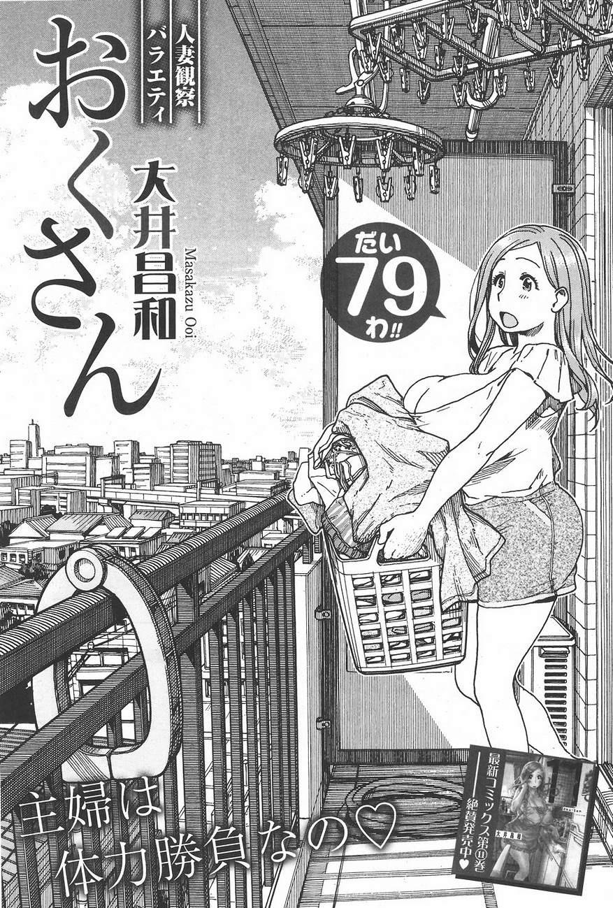 Okusan - Chapter 79 - Page 1