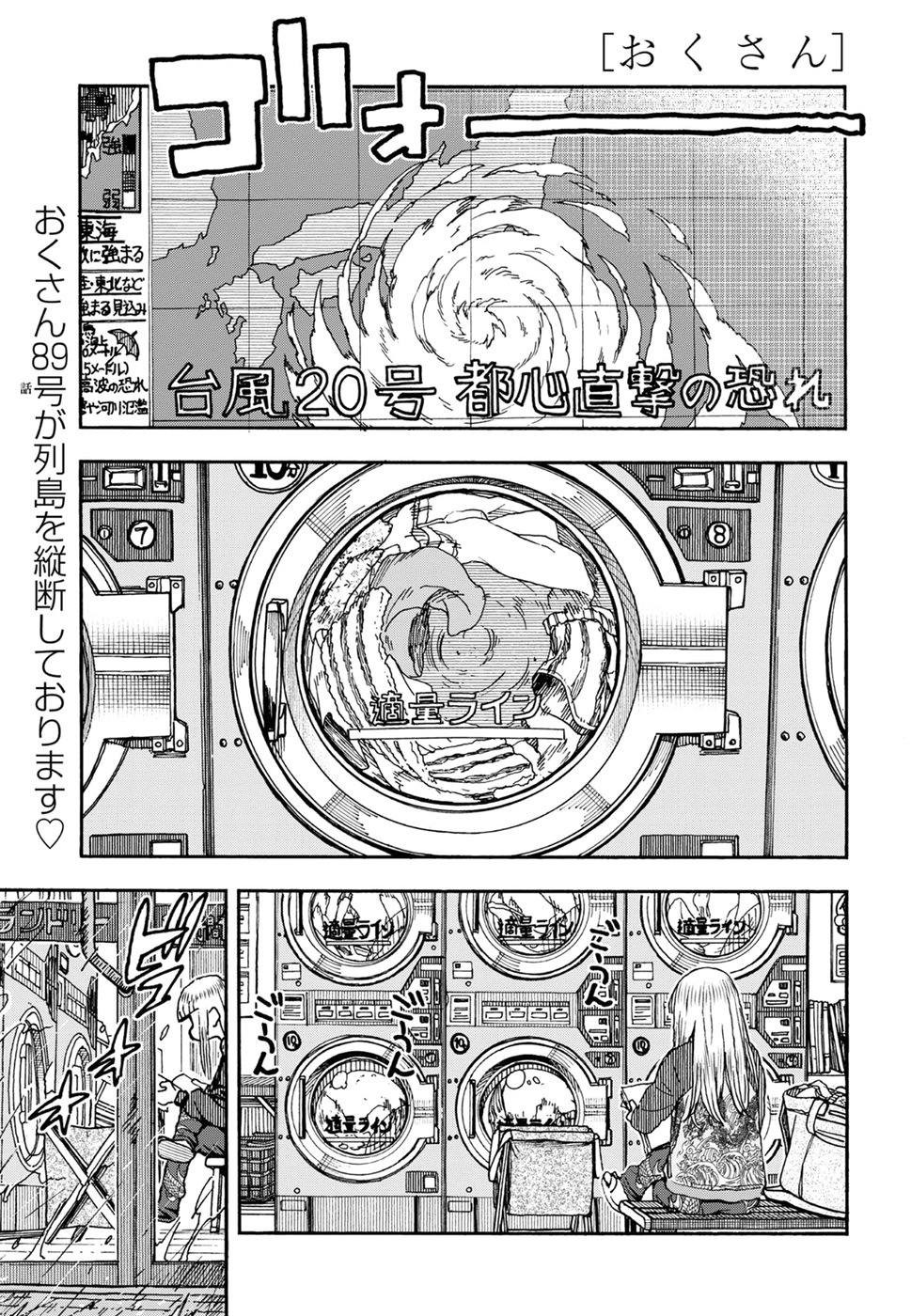 Okusan - Chapter 89 - Page 1