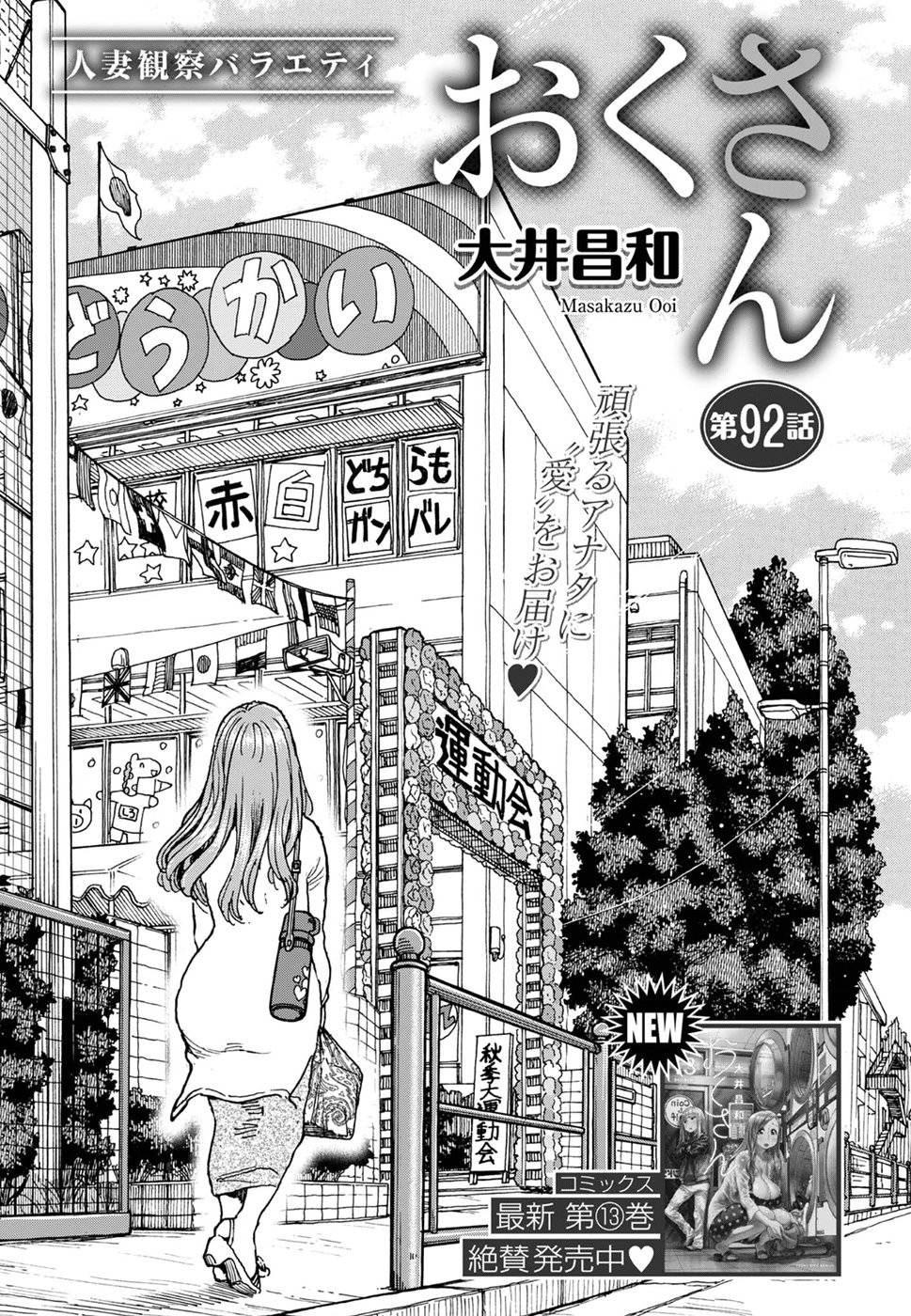 Okusan - Chapter 92 - Page 1