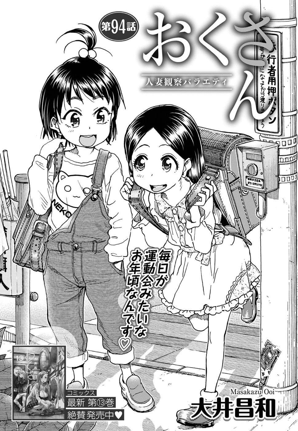 Okusan - Chapter 94 - Page 1