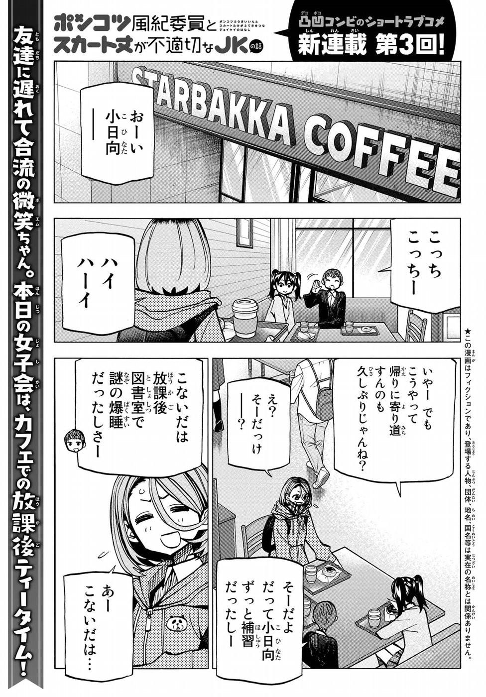 Ponkotsu-Fuukiin-to-Skirt-Take-ga-Futekisetsu-na-JK-no-Hanashi - Chapter 003 - Page 1