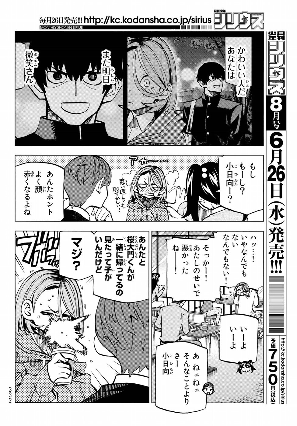 Ponkotsu-Fuukiin-to-Skirt-Take-ga-Futekisetsu-na-JK-no-Hanashi - Chapter 003 - Page 2