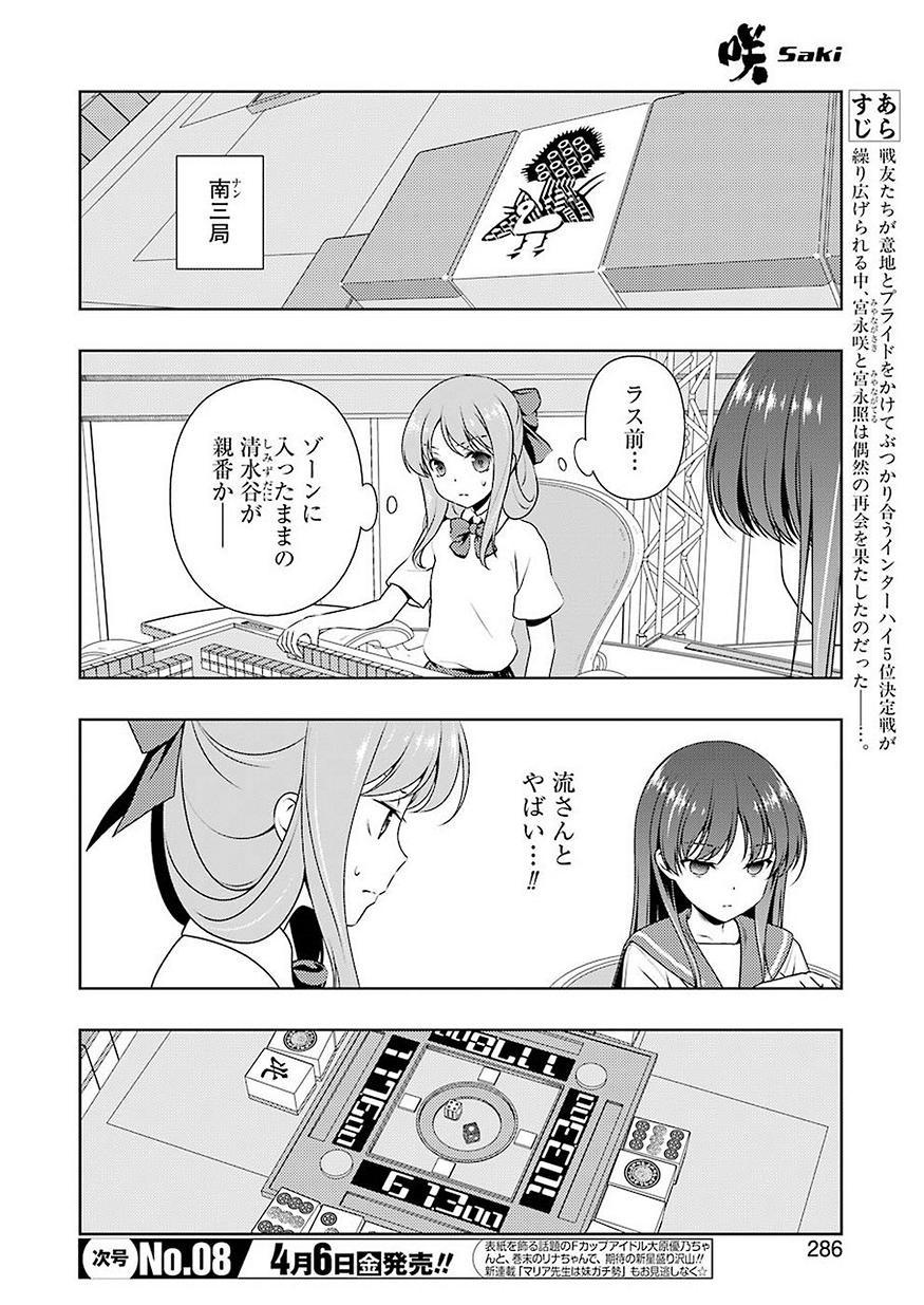 Saki - Chapter 187 - Page 2