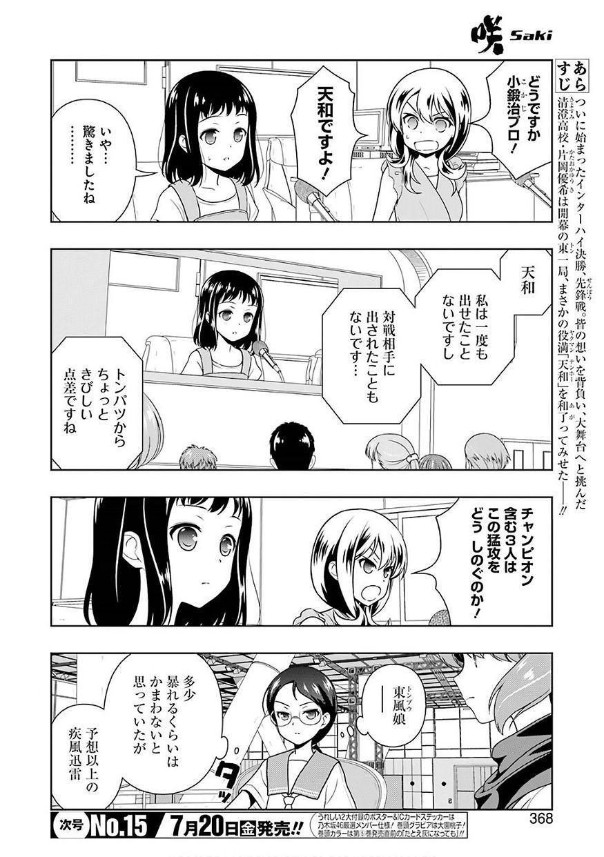 Saki - Chapter 192 - Page 2