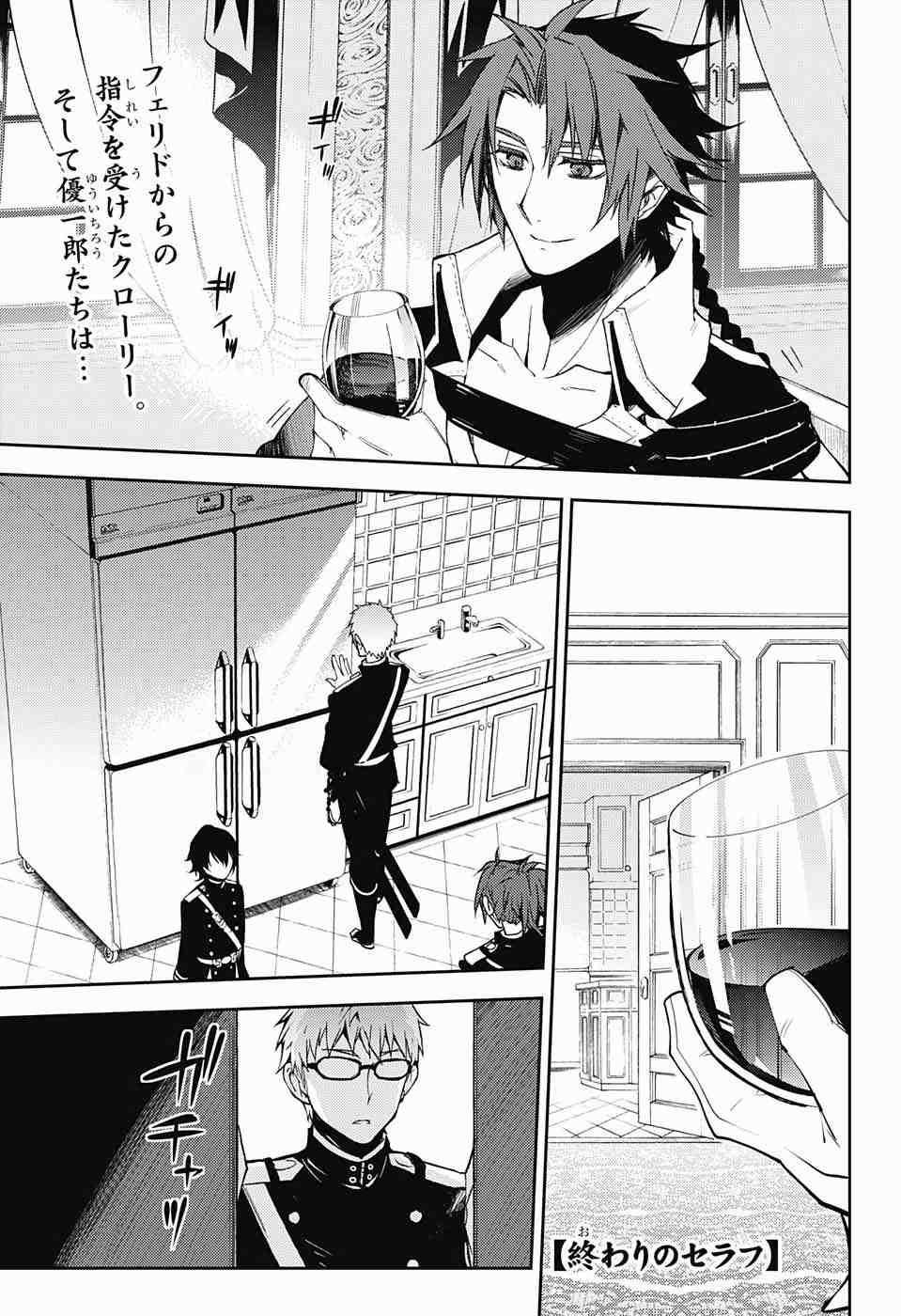 Owari no Seraph - Chapter 54 - Page 1