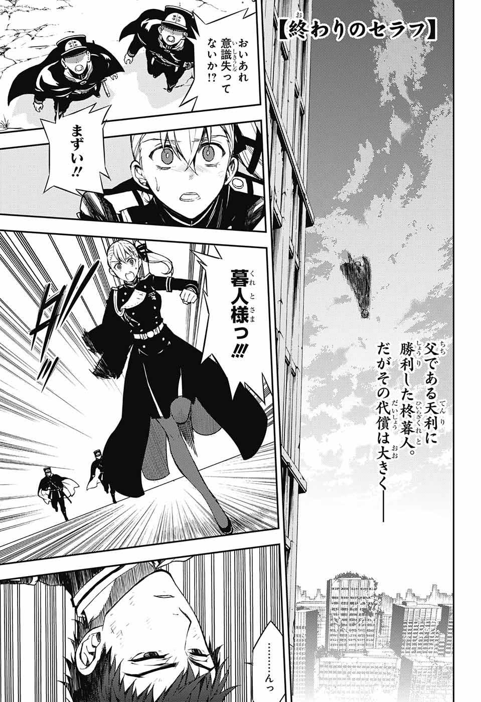 Owari no Seraph - Chapter 58 - Page 1