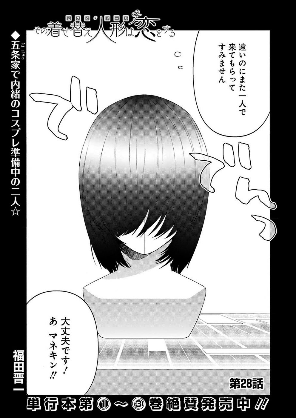 Sono Bisque Doll wa Koi wo Suru - Chapter 28 - Page 1