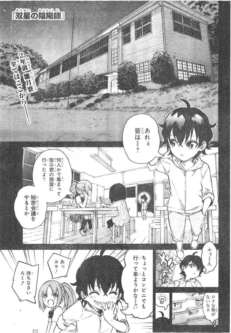 Sousei no Onmyouji - Chapter 10 - Page 1